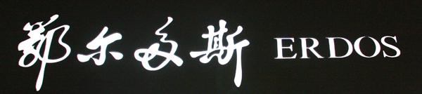 主题:鄂尔多斯 好运彩快三后挂:2013-05-16