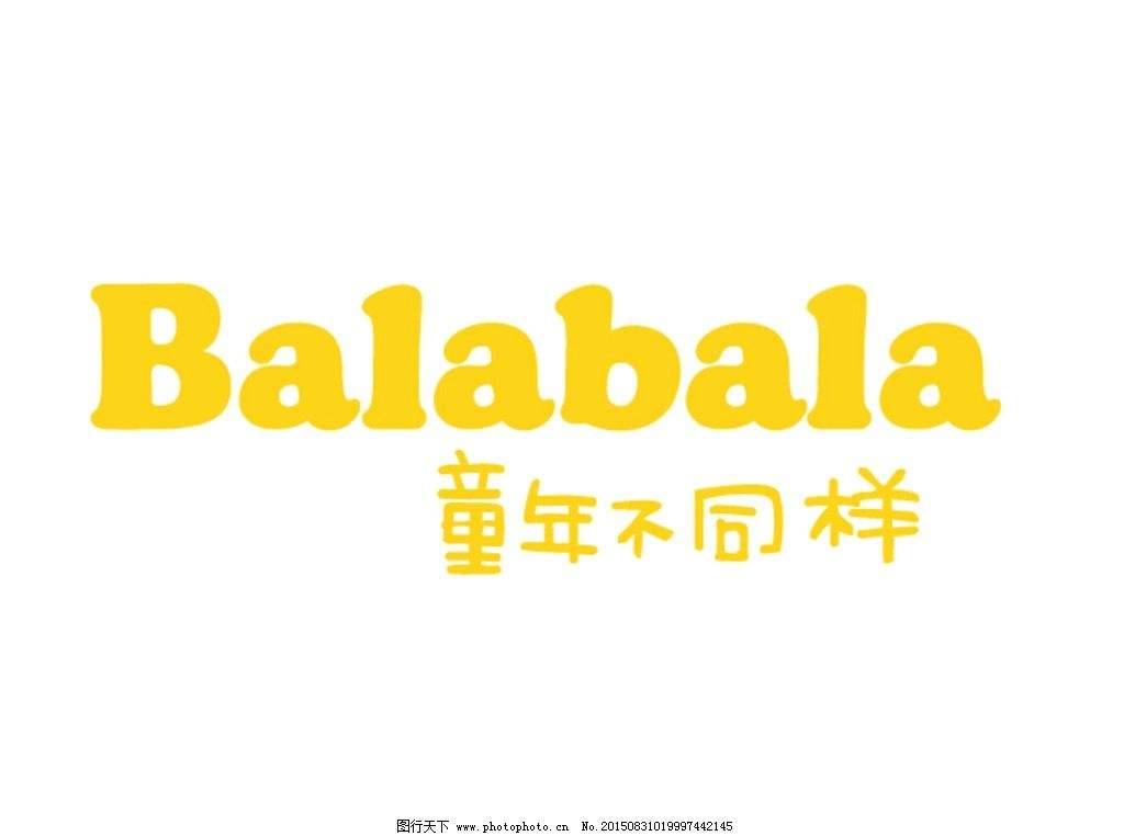 主题::巴拉巴拉品牌介绍 好运彩快三后挂:2018-07-18